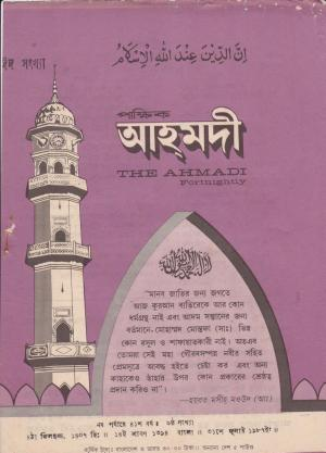 পাক্ষিক আহ্মদী - নব পর্যায় ৪১ বর্ষ | ৬ষ্ঠ সংখ্যা । ৩১শে জুলাই ১৯৮৭ইং | The Fortnightly Ahmadi - New Vol: 41 Issue: 06 Date: 31st July 1987