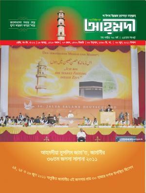 পাক্ষিক আহ্মদী - নব পর্যায় ৭৩বর্ষ | ২৪তম সংখ্যা | ৩০শে জুন, ২০১১ইং | The Fortnightly Ahmadi - New Vol: 73 - Issue: 24 - Date: 30th June 2011