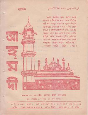 পাক্ষিক আহ্মদী - নব পর্যায় ৩০ বর্ষ | ২৩তম সংখ্যা | ১৫ই এপ্রিল, ১৯৭৭ইং | The Fortnightly Ahmadi - New Vol: 30 Issue: 23 - Date: 15th April 1977