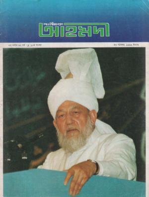 পাক্ষিক আহ্মদী - নব পর্যায় ৬২ বর্ষ | ১০ম সংখ্যা | ৩০শে নভেম্বর ১৯৯৯ইং | The Fortnightly Ahmadi - New Vol: 62 Issue: 10 Date: 30th November 1999