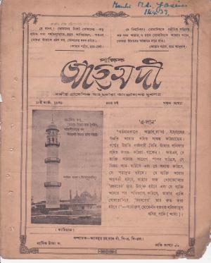 পাক্ষিক আহ্মদী - ০৯ বর্ষ | ৫ম সংখ্যা | ১৫ই মার্চ ১৯৩৯ইং | The Fortnightly Ahmadi - Vol: 09 Issue: 05 Date: 15th March 1939