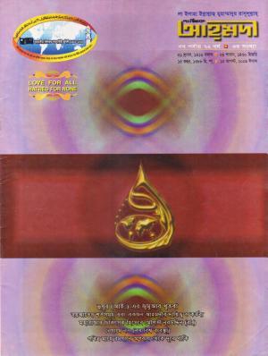 পাক্ষিক আহ্মদী - নব পর্যায় ৭২ বর্ষ | ৩য় সংখ্যা | ১৫ই আগস্ট ২০০৯ইং | The Fortnightly Ahmadi - New Vol: 72 Issue: 3 Date: 15th August 2009