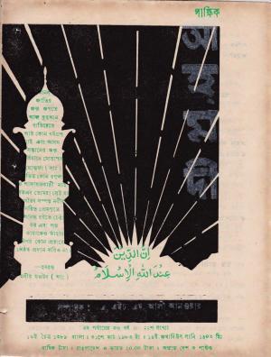 পাক্ষিক আহ্মদী - নব পর্যায় ৩৬ বর্ষ | ২২তম সংখ্যা | ৩১শে মার্চ, ১৯৮৩ইং | The Fortnightly Ahmadi - New Vol: 36 Issue: 22 - Date: 31st March 1983