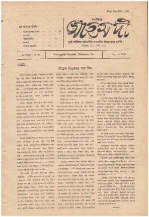 পাক্ষিক আহ্মদী - নব পর্যায় ০৮ বর্ষ | ১৫তম ও ১৬তম সংখ্যা । ডিসেম্বর ১৯৫৪ইং | The Fortnightly Ahmadi - New Vol: 08 Issue: 15 & 16 Date: December 1954