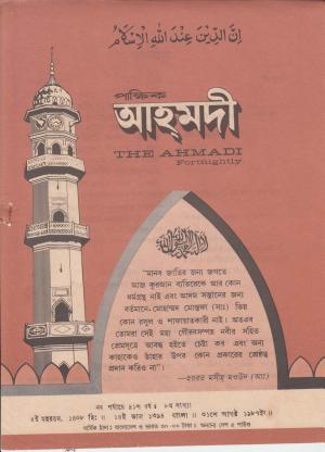 পাক্ষিক আহ্মদী - নব পর্যায় ৪১ বর্ষ | ৮ম সংখ্যা । ৩১শে আগস্ট ১৯৮৭ইং | The Fortnightly Ahmadi - New Vol: 41 Issue: 08 Date: 31st August 1987