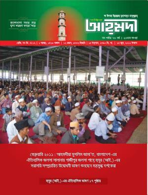 পাক্ষিক আহ্মদী - নব পর্যায় ৭৩বর্ষ | ২৩তম সংখ্যা | ১৫ই জুন, ২০১১ইং | The Fortnightly Ahmadi - New Vol: 73 - Issue: 23 - Date: 15th June 2011