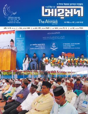 পাক্ষিক আহ্মদী - নব পর্যায় ৮০বর্ষ | ১৭তম সংখ্যা | ১৫ মার্চ, ২০১৮ইং | The Fortnightly Ahmadi - New Vol: 80 - Issue: 17 - Date: 15th March 2018