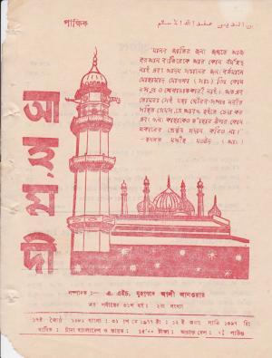 পাক্ষিক আহ্মদী - নব পর্যায় ৩১ বর্ষ | ২য় সংখ্যা | ৩১শে মে, ১৯৭৭ইং | The Fortnightly Ahmadi - New Vol: 31 Issue: 02 - Date: 31st May 1977