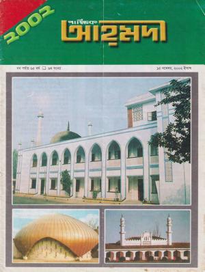 পাক্ষিক আহ্মদী - নব পর্যায় ৬৫বর্ষ | ৯বম সংখ্যা | ১৫ই নভেম্বর ২০০২ইং | The Fortnightly Ahmadi - New Vol: 65 Issue: 09 Date: 15th November 2002