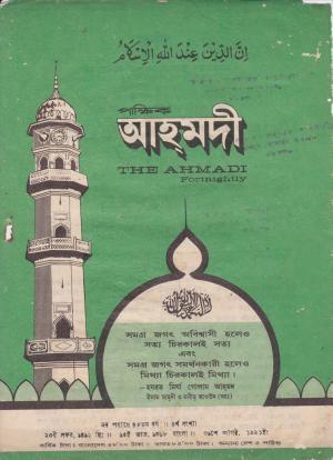 পাক্ষিক আহ্মদী - নব পর্যায় ৪৫ বর্ষ | ৪র্থ সংখ্যা | ৩১শে আগস্ট ১৯৯১ইং | The Fortnightly Ahmadi - New Vol: 45 Issue: 04 Date: 31st August 1991