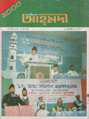 পাক্ষিক আহ্মদী - নব পর্যায় ৬২ বর্ষ | ১৬তম সংখ্যা | ২৯শে ফেব্রুয়ারী ২০০০ইং | The Fortnightly Ahmadi - New Vol: 62 Issue: 16 Date: 29th February 2000