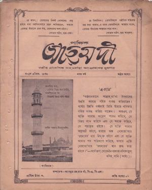 পাক্ষিক আহ্মদী - ০৯ বর্ষ | ৮ম সংখ্যা | ৩০শে এপ্রিল ১৯৩৯ইং | The Fortnightly Ahmadi - Vol: 09 Issue: 08 Date: 30th April 1939