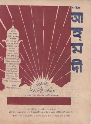 পাক্ষিক আহ্মদী - নব পর্যায় ৩৮ বর্ষ | ১৭তম সংখ্যা | ১৫ই জানুয়ারী, ১৯৮৫ইং | The Fortnightly Ahmadi - New Vol: 38 Issue: 17 - Date: 15th January 1985