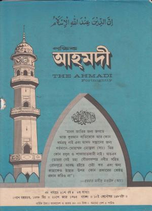 পাক্ষিক আহ্মদী - নব পর্যায় ৪১ বর্ষ | ৯ম সংখ্যা । ১৫ই সেপ্টেম্বর ১৯৮৭ইং | The Fortnightly Ahmadi - New Vol: 41 Issue: 09 Date: 15th September 1987