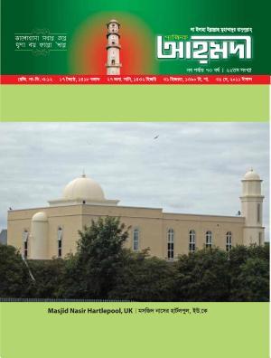 পাক্ষিক আহ্মদী - নব পর্যায় ৭৩বর্ষ | ২২তম সংখ্যা | ৩১ই মে, ২০১১ইং | The Fortnightly Ahmadi - New Vol: 73 - Issue: 22 - Date: 31th May 2011