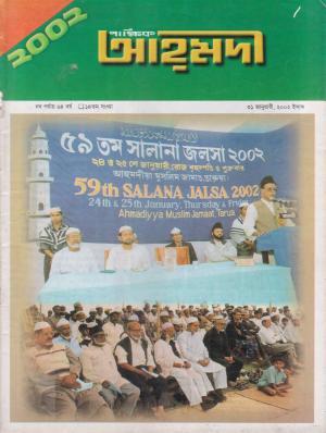 পাক্ষিক আহ্মদী - নব পর্যায় ৬৪বর্ষ | ১৪তম সংখ্যা | ৩১শে জানুয়ারী ২০০২ইং | The Fortnightly Ahmadi - New Vol: 64 Issue: 14 Date: 31st January 2002