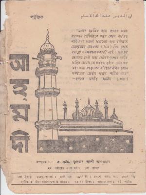 পাক্ষিক আহ্মদী - নব পর্যায় ৩১ বর্ষ | ১ম সংখ্যা | ১৫ই মে, ১৯৭৭ইং | The Fortnightly Ahmadi - New Vol: 31 Issue: 01 - Date: 15th May 1977