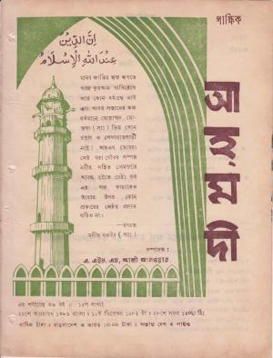 পাক্ষিক আহ্মদী - নব পর্যায় ৩৬ বর্ষ | ১৫তম সংখ্যা | ১৫ই ডিসেম্বর, ১৯৮২ইং | The Fortnightly Ahmadi - New Vol: 36 Issue: 15 - Date: 15th December 1982
