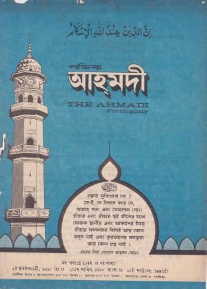পাক্ষিক আহ্মদী - নব পর্যায় ৪৫ বর্ষ | ৭ম সংখ্যা | ১৫ই অক্টোবর ১৯৯১ইং | The Fortnightly Ahmadi - New Vol: 45 Issue: 07 Date: 15th October 1991
