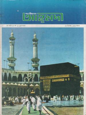 পাক্ষিক আহ্মদী - নব পর্যায় ৬২ বর্ষ | ১১তম সংখ্যা | ১৫ই ডিসেম্বর ১৯৯৯ইং | The Fortnightly Ahmadi - New Vol: 62 Issue: 11 Date: 15th December 1999