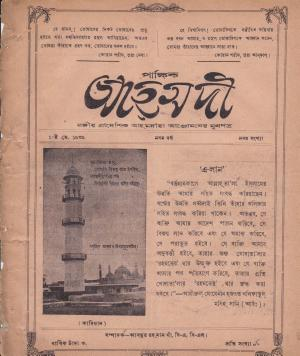 পাক্ষিক আহ্মদী - ০৯ বর্ষ | ৯বম সংখ্যা | ১৫ই মে ১৯৩৯ইং | The Fortnightly Ahmadi - Vol: 09 Issue: 09 Date: 15th May 1939