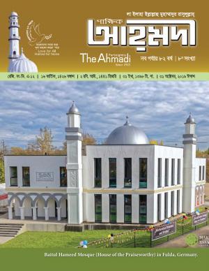 পাক্ষিক আহ্মদী - নব পর্যায় ৮২বর্ষ | ৮ম সংখ্যা | ৩১ অক্টোবর, ২০১৯ ঈসাব্দ | The Fortnightly Ahmadi - New Vol: 82 - Issue: 8 - Date: 31st October 2019
