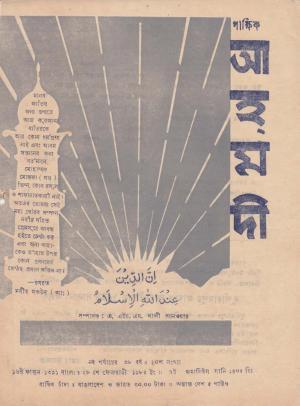 পাক্ষিক আহ্মদী - নব পর্যায় ৩৮ বর্ষ | ২০তম সংখ্যা | ২৮শে ফেব্রুয়ারী, ১৯৮৫ইং | The Fortnightly Ahmadi - New Vol: 38 Issue: 20 - Date: 28th February 1985