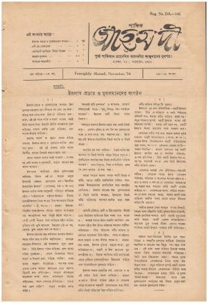 পাক্ষিক আহ্মদী - নব পর্যায় ০৮ বর্ষ | ১৩তম ও ১৪তম সংখ্যা । নভেম্বর ১৯৫৪ইং | The Fortnightly Ahmadi - New Vol: 08 Issue: 13 & 14 Date: November 1954