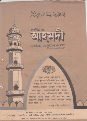 পাক্ষিক আহ্মদী - নব পর্যায় ৪১ বর্ষ | ১০ম সংখ্যা । ৩০শে সেপ্টেম্বর ১৯৮৭ইং | The Fortnightly Ahmadi - New Vol: 41 Issue: 10 Date: 30th September 1987