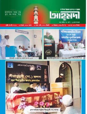 পাক্ষিক আহ্মদী - নব পর্যায় ৭৩বর্ষ | ২১তম সংখ্যা | ১৫ই মে, ২০১১ইং | The Fortnightly Ahmadi - New Vol: 73 - Issue: 21 - Date: 15th May 2011