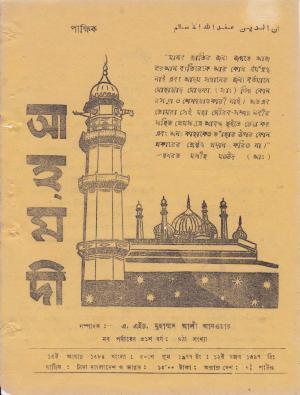 পাক্ষিক আহ্মদী - নব পর্যায় ৩১ বর্ষ | ৪র্থ সংখ্যা | ৩০শে জুন, ১৯৭৭ইং | The Fortnightly Ahmadi - New Vol: 31 Issue: 04 - Date: 30th June 1977