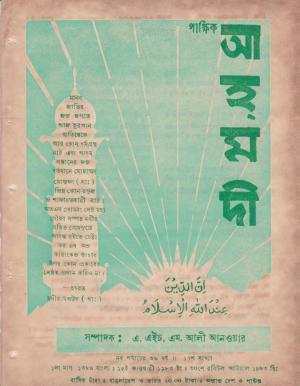 পাক্ষিক আহ্মদী - নব পর্যায় ৩৬ বর্ষ | ১৭তম সংখ্যা | ১৫ই জানুয়ারী, ১৯৮৩ইং | The Fortnightly Ahmadi - New Vol: 36 Issue: 17 - Date: 15th January 1983