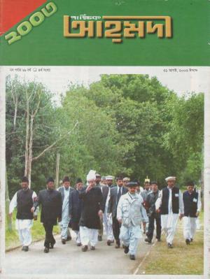 পাক্ষিক আহ্মদী - নব পর্যায় ৬৬বর্ষ | ৪র্থ সংখ্যা | ৩১শে আগস্ট ২০০৩ইং | The Fortnightly Ahmadi - New Vol: 66 Issue: 04 Date: 31st August 2003