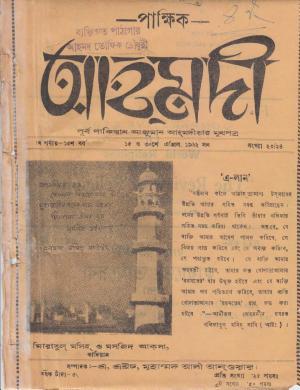 পাক্ষিক আহ্মদী - নব পর্যায় ১৫ বর্ষ | ২৩তম ও ২৪তম সংখ্যা | ১৫ই ও ৩০শে এপ্রিল, ১৯৬২ইং | The Fortnightly Ahmadi - New Vol: 15 Issue: 23 - Date: 15th & 30th April 1962