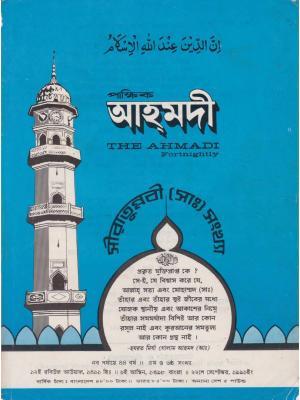 পাক্ষিক আহ্মদী - নব পর্যায় ৪৫ বর্ষ | ৫ম ও ৬ষ্ঠ সংখ্যা | ১৫ই ও ৩০শে সেপ্টেম্বর ১৯৯১ইং | The Fortnightly Ahmadi - New Vol: 45 Issue: 05 & 06 Date: 15th & 30th September 1991