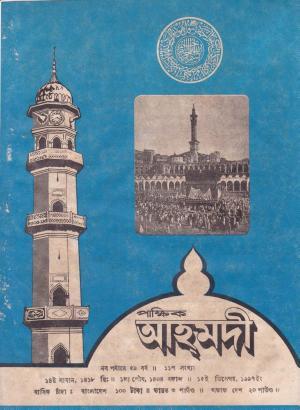 পাক্ষিক আহ্মদী - নব পর্যায় ৫৯ বর্ষ | ১১তম সংখ্যা | ১৫ই ডিসেম্বর ১৯৯৭ইং | The Fortnightly Ahmadi - New Vol: 59 Issue: 11 Date: 15th December 1997