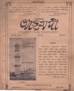 পাক্ষিক আহ্মদী - ০৯ বর্ষ | ১০ম সংখ্যা | ৩১শে মে ১৯৩৯ইং | The Fortnightly Ahmadi - Vol: 09 Issue: 10 Date: 31st May 1939