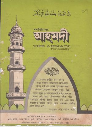 পাক্ষিক আহ্মদী - নব পর্যায় ৪১ বর্ষ | ১১তম সংখ্যা । ১৫ই অক্টোবর ১৯৮৭ইং | The Fortnightly Ahmadi - New Vol: 41 Issue: 11 Date: 15th October 1987