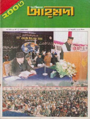 পাক্ষিক আহ্মদী - নব পর্যায় ৬৫বর্ষ | ১৩তম সংখ্যা | ১৫ই জানুয়ারী ২০০৩ইং | The Fortnightly Ahmadi - New Vol: 65 Issue: 13 Date: 15th January 2003
