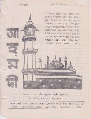 পাক্ষিক আহ্মদী - নব পর্যায় ৩১ বর্ষ | ৩য় সংখ্যা | ১৫ই জুন, ১৯৭৭ইং | The Fortnightly Ahmadi - New Vol: 31 Issue: 03 - Date: 15th June 1977