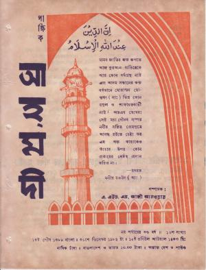 পাক্ষিক আহ্মদী - নব পর্যায় ৩৬ বর্ষ | ১৬তম সংখ্যা | ৩১শে ডিসেম্বর, ১৯৮২ইং | The Fortnightly Ahmadi - New Vol: 36 Issue: 16 - Date: 31st December 1982
