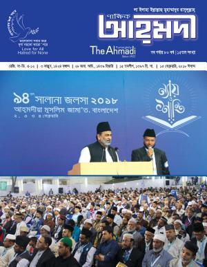 পাক্ষিক আহ্মদী - নব পর্যায় ৮০বর্ষ | ১৫তম সংখ্যা | ১৫ই ফেরুয়ারী, ২০১৮ইং | The Fortnightly Ahmadi- New Vol: 80 - Issue: 15 - Date: 15th February 2018