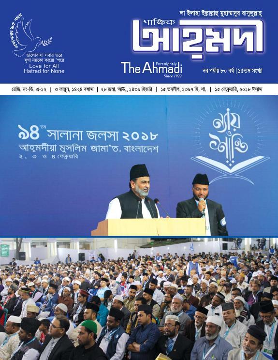 পাক্ষিক আহ্মদী - নব পর্যায় ৮০বর্ষ   ১৫তম সংখ্যা   ১৫ই ফেরুয়ারী, ২০১৮ইং   The Fortnightly Ahmadi- New Vol: 80 - Issue: 15 - Date: 15th February 2018