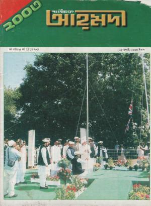 পাক্ষিক আহ্মদী - নব পর্যায় ৬৬বর্ষ | ১ম সংখ্যা | ১৫ই জুলাই ২০০৩ইং | The Fortnightly Ahmadi - New Vol: 66 Issue: 01 Date: 15th July 2003