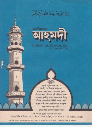 পাক্ষিক আহ্মদী - নব পর্যায় ৪৫ বর্ষ | ৯বম ও ১০ম সংখ্যা | ১৫ই ও ৩০শে নভেম্বর ১৯৯১ইং | The Fortnightly Ahmadi - New Vol: 45 Issue: 09 & 10 Date: 15th & 30th November 1991
