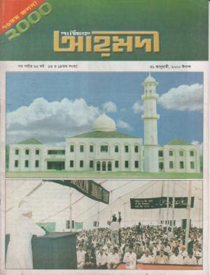 পাক্ষিক আহ্মদী - নব পর্যায় ৬২ বর্ষ | ১৩তম ও ১৪তম সংখ্যা | ৩১শে জানুয়ারী ২০০০ইং | The Fortnightly Ahmadi - New Vol: 62 Issue: 13 & 14 Date: 31st January 2000