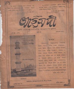 পাক্ষিক আহ্মদী - ০৯ বর্ষ | ১১তম সংখ্যা | ১৫ই জুন ১৯৩৯ইং | The Fortnightly Ahmadi - Vol: 09 Issue: 11 Date: 15th June 1939