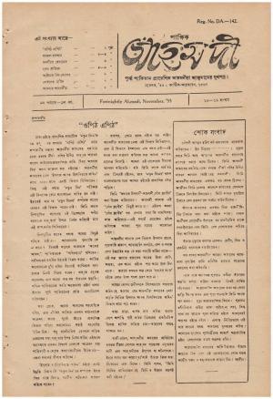 পাক্ষিক আহ্মদী - নব পর্যায় ০৯ বর্ষ | ১৩তম ও ১৪তম সংখ্যা । নভেম্বর ১৯৫৫ইং | The Fortnightly Ahmadi - New Vol: 09 Issue: 13 & 14 Date: November 1955