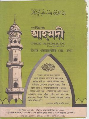 পাক্ষিক আহ্মদী - নব পর্যায় ৪১ বর্ষ | ১২তম ও ১৩তম সংখ্যা । ৩১শে অক্টোবর ও ১৫ নভেম্বর ১৯৮৭ইং | The Fortnightly Ahmadi - New Vol: 41 Issue: 12 & 13 Date: 31st October & 15 November 1987