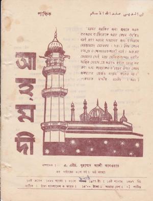পাক্ষিক আহ্মদী - নব পর্যায় ৩১ বর্ষ | ৬ষ্ঠ সংখ্যা | ৩১শে ১৯৭৭ইং | The Fortnightly Ahmadi - New Vol: 31 Issue: 06 - Date: 31st & 1977